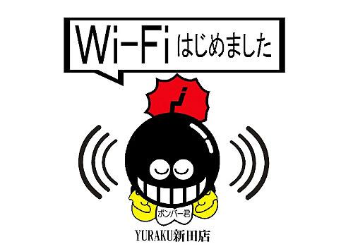 Wi-Fi始めました♪