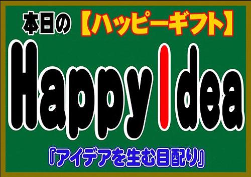 Happy Idea