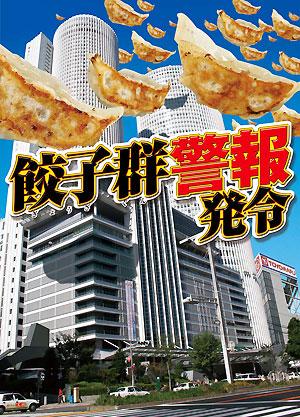 写真5餃子群警報発令中!!