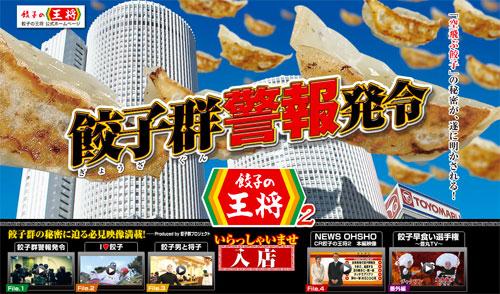 餃子の王将2公式サイト