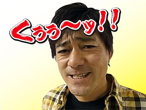 くぅぅ~ッ!!☆