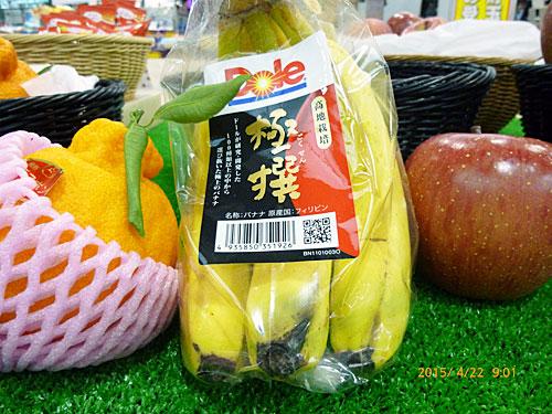 特選バナナ