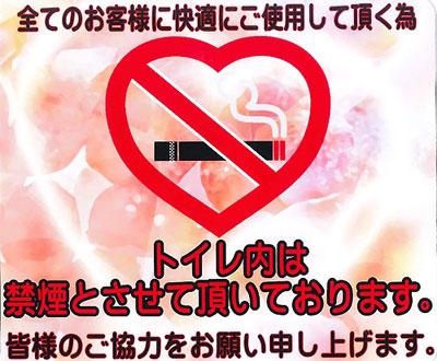 トイレ禁煙!