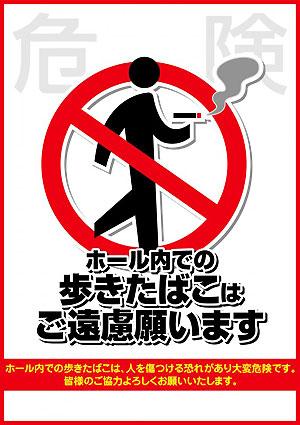 歩きタバコはご遠慮下さい(予定!)
