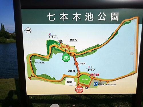 七本木池公園