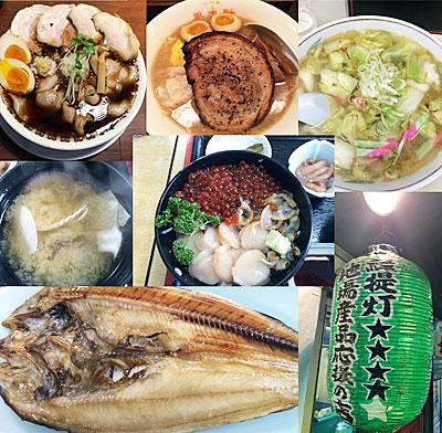 北海道食べ歩き