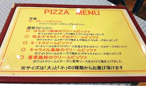 ピッツァのメニュー表