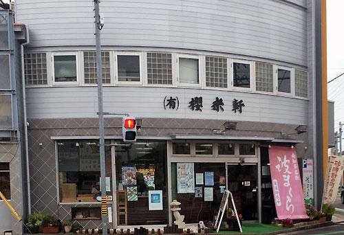 櫻米軒です
