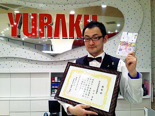 表彰状と素敵なご褒美とキング堀川氏