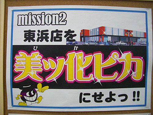 第2のミッション