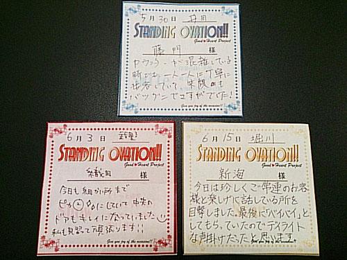 スタンディングオベーションカード
