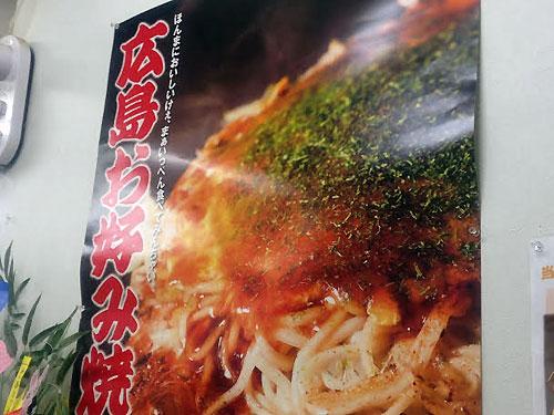 広島焼きポスター