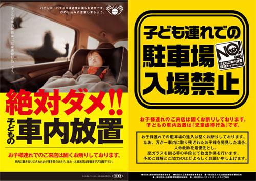 全日本遊技業協同組合連合会
