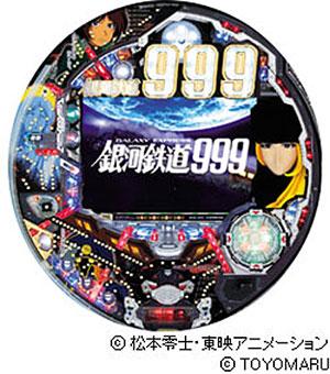 銀河鉄道999(豊丸)