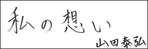 山田 泰弘
