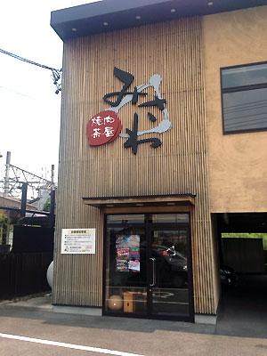 阿久比町『焼肉茶屋 みさわ』