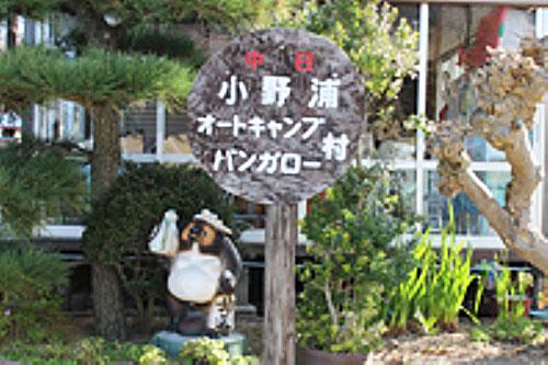 小野浦キャンプ場