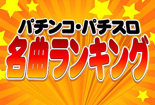 パチンコ・パチスロ名曲ランキング!!