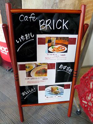 cafe BRICKさん