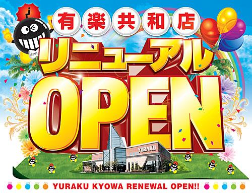 『ウキウキ!リニューアルオープン!』 ~予告編~
