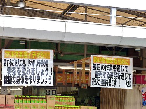 にぎわい市場スーパーマーケット『マルス』