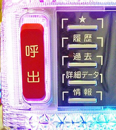呼出ボタン