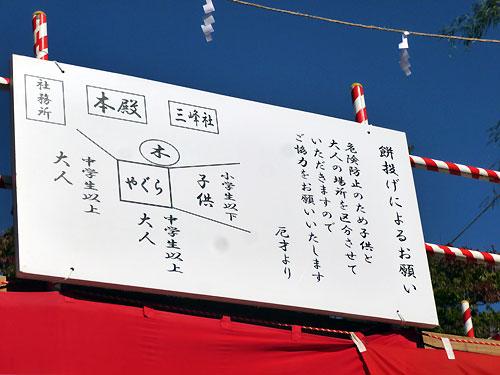 下町を求めて~熱田神社祭礼編~