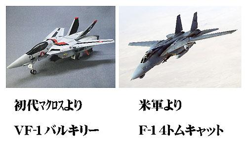 バルキリーと実際の戦闘機の比較