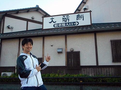 大蔵餅にて