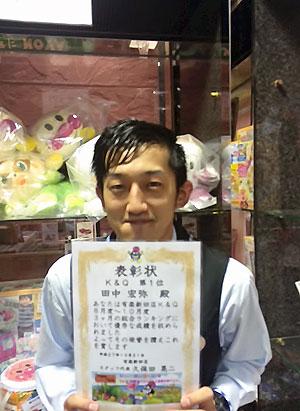 KING田中!