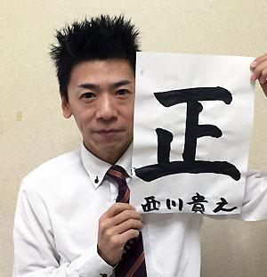 西川(正)