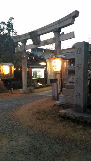 住吉神社♪