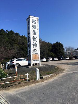 多賀神社♪
