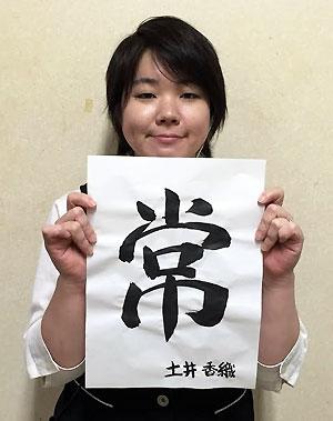 土井チーフ(常)