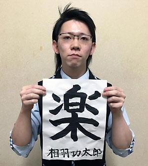 相羽君(楽)
