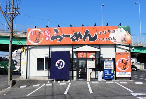 麺屋しずる豊明店