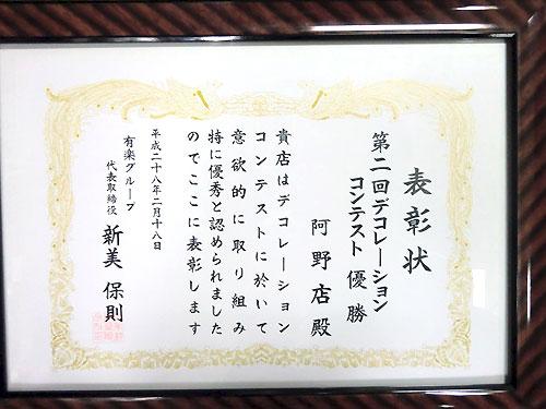ぼくらのハッピーギフトNO.1プレゼンター総選挙!~前編