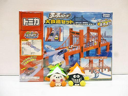 トミカタウンにかかる大鉄橋!