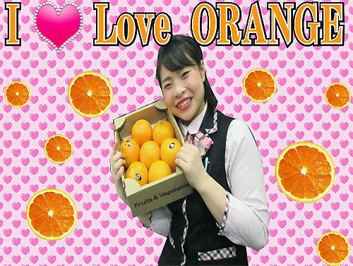 オレンジ大好き♥
