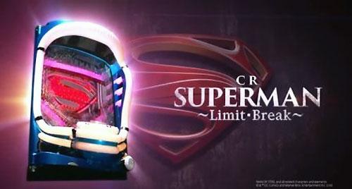 CRスーパーマンLIMIT BREAK