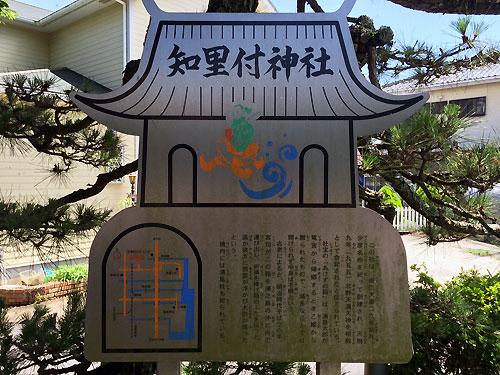 知里付神社3