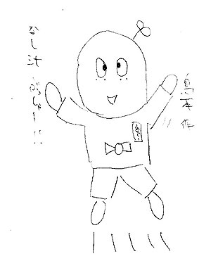 ふなっしー By鳥本
