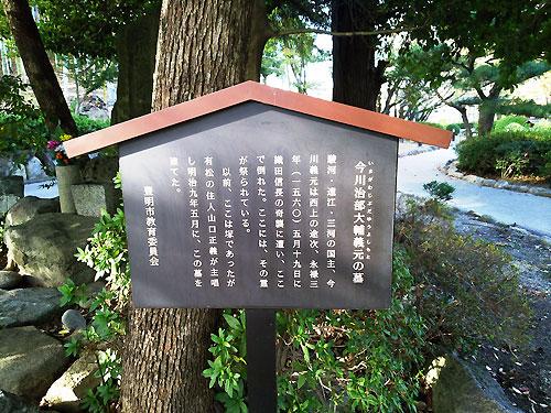 今川義元のお墓2
