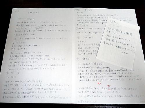 竹内さんの手書きの文章