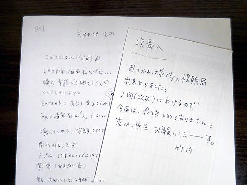 書き置きの手紙