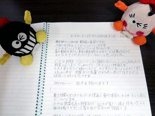 中村さんの文章