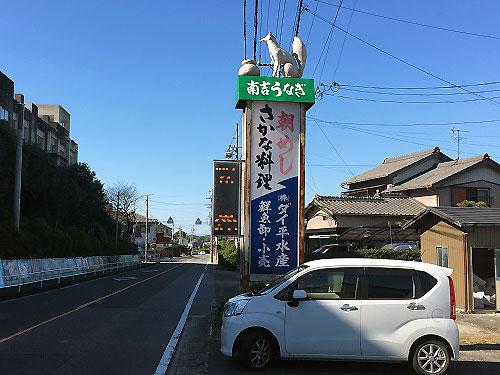 海鮮料理店「ダイ平水産」