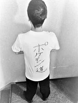 ポケモン道のTシャツ