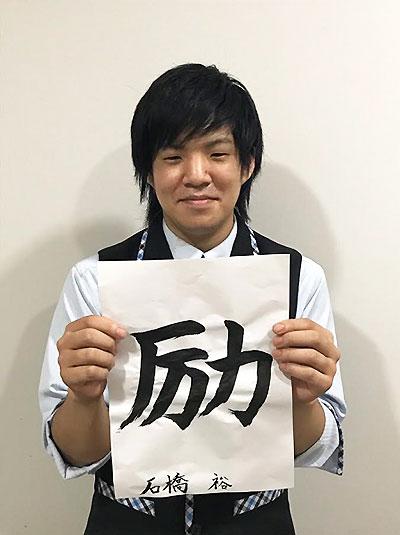 石橋君(励)
