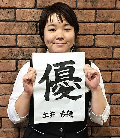 土井チーフ「優」